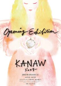 KANAWジュエリーオープニングエキシビション 2015.2.14(土) ホテルグランビア京都
