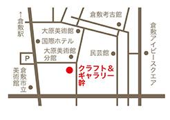 クラフト&ギャラリー幹 地図