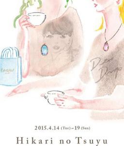 光のつゆ 2人展 2015.4.14~19