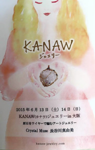 KANAWジュエリー in 大阪 2015