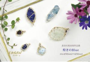KANAWジュエリー作品展「煌めきのBlue」ギャラリーくわみつ2016/4/18(月)〜4/24(日)