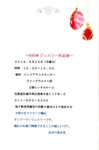 KANAWジュエリー作品展 in 北海道 札幌 2016.05.23(月)