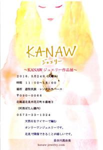 KANAWジュエリー in 北海道 北見 2016.5.24