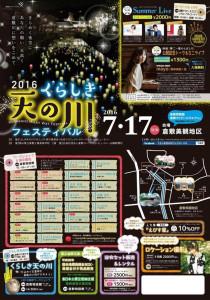2016くらしき天の川フェスティバル
