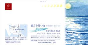 カナウ・ジュエリー作品展「満月を待つ海」 2017/7/1(土)〜3(月)