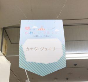 岡山タカシマヤ胸キュンかわいいマルシェ2017