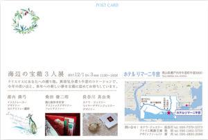 海辺の宝箱3人展2017.12.1〜3