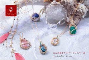大人の夢がカナウ・ジュエリー展 2018.1.12〜1.15 岡山タカシマヤ