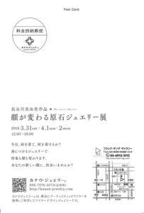 顔が変わる原石ジュエリー展 東京銀座 2018/3/31-4/2 カナウ・ジュエリー