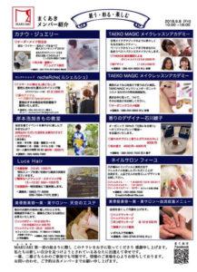 まくあき 2018/6/8(金) カナウ・ジュエリー出展 ザ・マグリット(岡山)