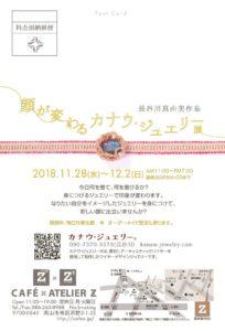 顔が変わるカナウ・ジュエリー展 2018.11.28〜12.2