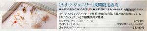 春咲きルージュアクセサリー展 岡山タカシマヤ 2019年4月27日(土)〜4月29日(月)