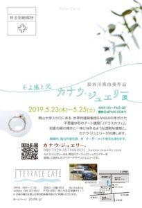 そよ風と光 カナウ・ジュエリー展 2019.5.23〜5/25 Jテラスカフェ